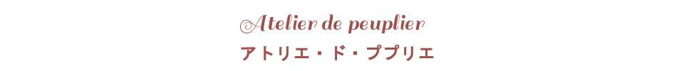 アトリエ・ド・ププリエ